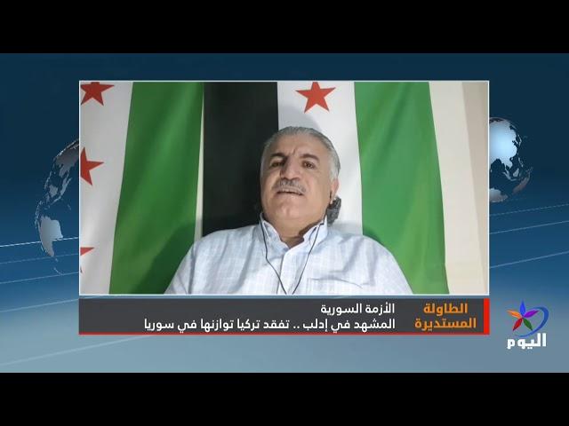 الطاولة المستديرة:  المشهد في إدلب .. تفقد تركيا توازنها في سوريا