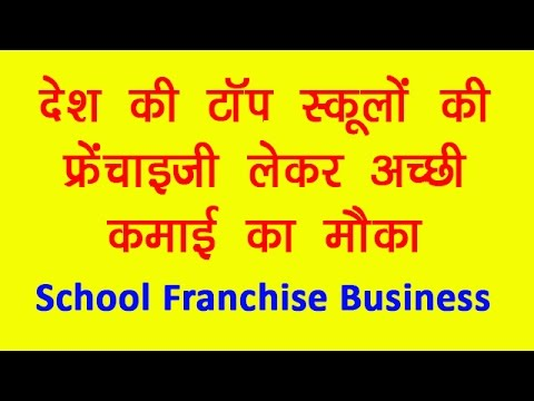 Take Franchise of Top Schools by Investing Just 2 to 20 Lakhs Rupees