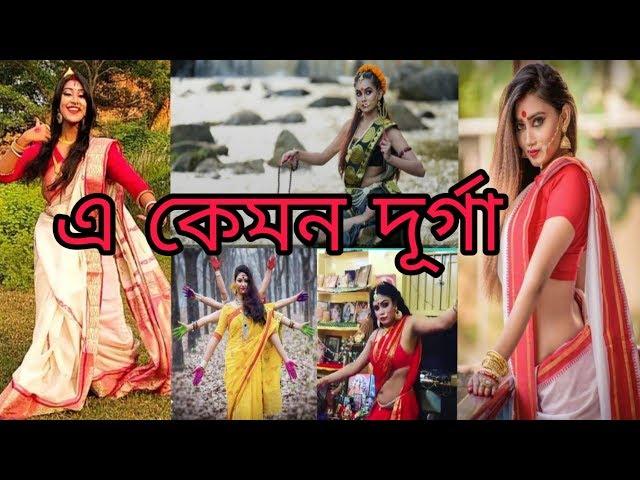 Bengalis on Durga Puja || E Kemon Durga || RIP Durga Model Dance || Bengali Funny Pujo Special