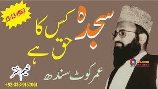 Syed Abdul Majeed Nadeem R.A at Omer Kot Sindh - Sajda Kes Ka Haq - 13-12-1983