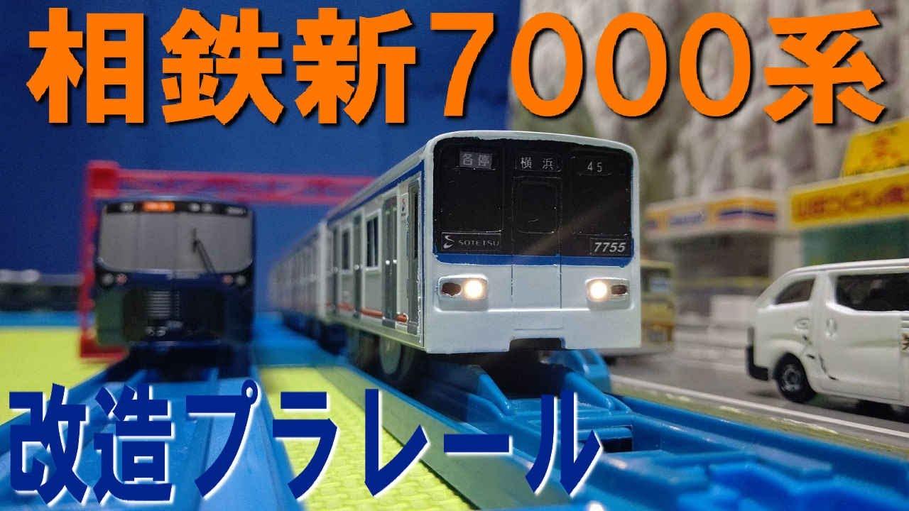 系 相鉄 新 7000