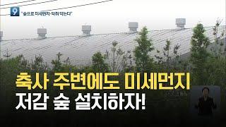 축사 주변에도 미세먼지 저감 숲 설치하자! / KBS …