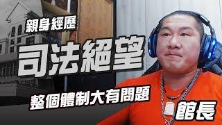 【館長直播】司法絕望  黑衣人事件後續