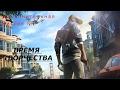 """Watch Dogs 2. Дополнительная миссия:""""Время творчества""""."""