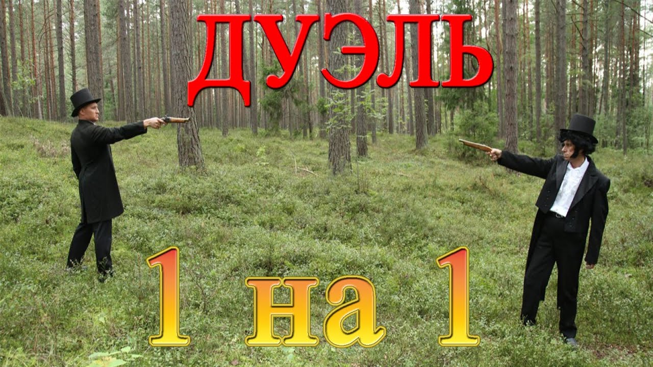 Call of Duty mobile Дуэль 1 на 1