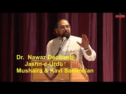 Dr.  Nawaz Deobandi - HD | Jashn-e-Urdu Mushaira & Kavi Sammelan 2016 | Dubai