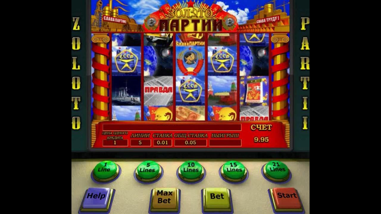бесплатно автоматы игровые гусеницы