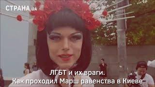 ЛГБТ и их враги. Как проходил Марш равенства в Киеве | Страна.ua