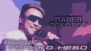 Смотреть клип Павел Соколов - Выше Только Небо