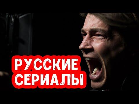 ТОП русских сериалов 2020, которые уже вышли