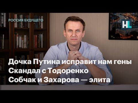 Дочка Путина исправит нам гены, скандал с Тодоренко, Собчак и Захарова — элита