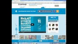 CoinsUp сайт для заработка доната в онлайн игры бесплатно.