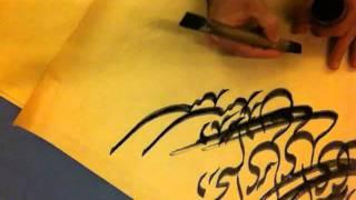 Persian Calligraphy . Ghertasi  Ali
