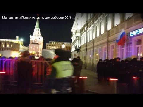 Манежная и Пушкинская после выборов 2018.