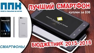 Самый лучший дешевый смартфон из Китая. Обзор DOOGEE X5(, 2016-01-28T15:44:35.000Z)