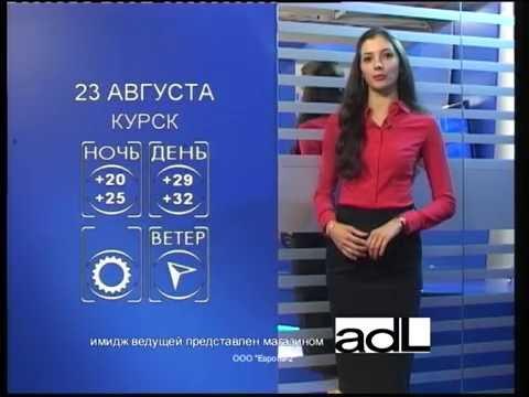 Прогноз погоды: Курская область - 23 августа