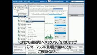 HPE SimpliVityデモ 遠隔地バックアップ thumbnail