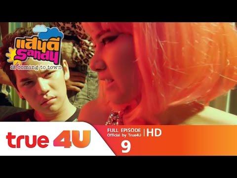 แสนดี เดอะซีรีส์ [Full Episode 9 - Official by True4U]