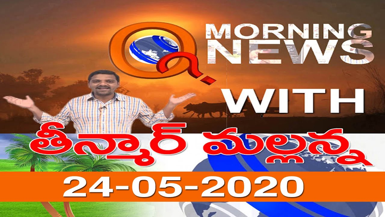 Morning News With Mallanna 24-05-2020 || Q News || TeenmarMallanna