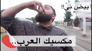 الكسكسي التونسي