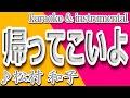帰ってこいよ/松村 和子/カラオケ&instrumental/歌詞/KAETTE KOIYO/Kazuko Matsumura