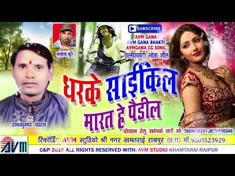 राजकुमार यादव-Cg Song-Dharke Cycie Marat He Paidil-Ramkumar Yadav-Chhattisgarhi Geet Video 2018