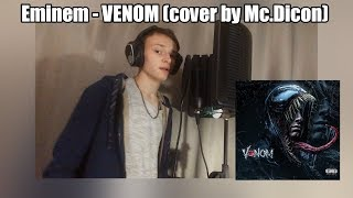 "Eminem - Venom (Russian cover by Dicon) ""Каверы Стэна #1"""