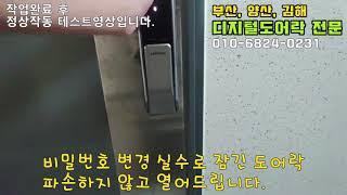 [010-6824-0231]삼성 푸시풀 도어락 비번 모…