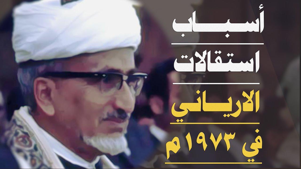 أسباب استقالات الرئيس القاضي عبدالرحمن الارياني في 1973 م
