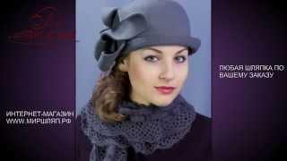 Мир шляп #18 смотреть шляпа(Интернет-магазин http://www.миршляп.рф предлагает эксклюзивные шляпки и головные уборы из фетра и велюра. Любая..., 2013-07-21T08:15:15.000Z)