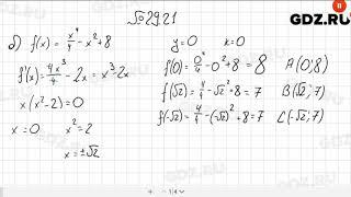 № 29.21 - Алгебра 10-11 класс Мордкович