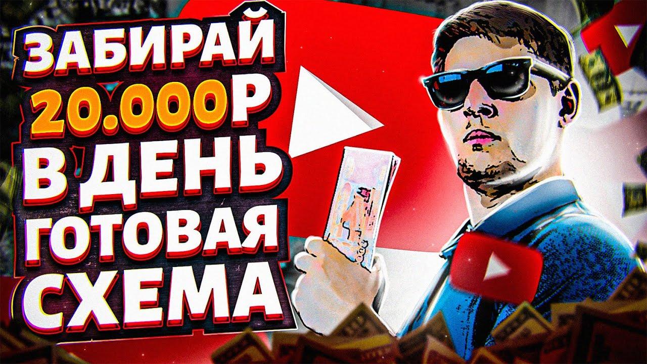 ЗАБИРАЙ 20000₽ КАЖДЫЙ ДЕНЬ КОПИРУЯ и ВСТАВЛЯЯ. Заработать деньги в интернете без вложений с youtube