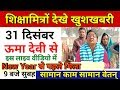 31 दिसंबर शिक्षामित्रों सामान काम सामान वेतन | Shikshamitra news today | Shikshamitra latest news
