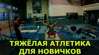 Тяжёлая атлетика для новичков/Weightlifting/рывок/толчок