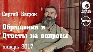 Сергей Бадюк : обращение и ответы на вопросы | январь 2017