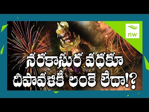 Is Narakasura Vadha Noway Connected To The Festival Diwali ? | New Waves