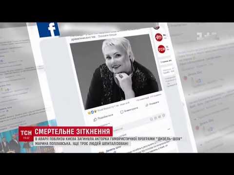 """УЖАС!!! Погибла актриса """"Дизель шоу"""".Марина Поплавская.ДТП 2018"""