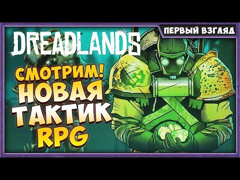 Dreadlands | Новая тактическая RPG 2020