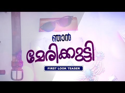 Njan Marykutty First Look Teaser | Jayasurya | Ranjith Sankar | Dreams N Beyond | Punyalan Cinemas