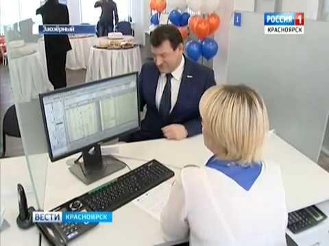 """""""Красноярскэнергосбыт"""" открыл специальный пункт приема платежей в Заозерном"""