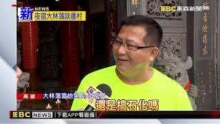 韓國瑜23號夜宿大林蒲 必談「遷村」話題