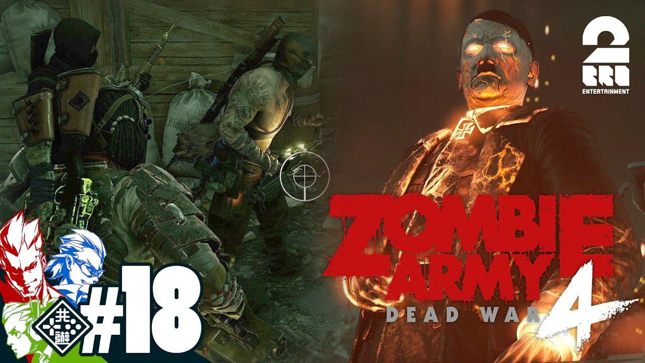 #18【最終決戦】弟者,兄者,おついちの「Zombie Army 4: Dead War」【2BRO.】END