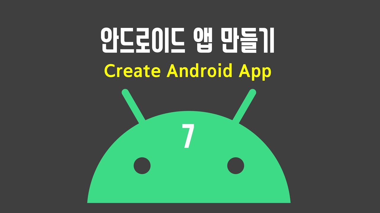 [안드로이드 앱 만들기] 7. 시작, 종료 화면 만들기