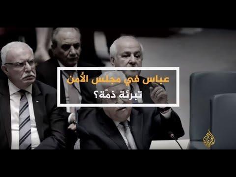 الحصاد- عباس بمجلس الأمن.. تبرئة ذمة