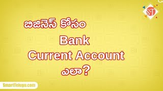 How to select Current Account for Business | Current Account Opening Tips Telugu |Smart Telugu