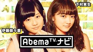 毎週木曜日19:00~20:00「AbemaSPECIAL」チャンネルにて放送中 MC:下村...