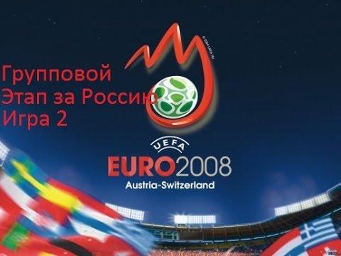 Прохождение UEFA EURO 2008 за Россию игра 2
