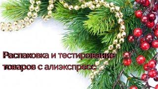 Розпакування не розпакування))огляд і тестування товарів з алиэкспресс