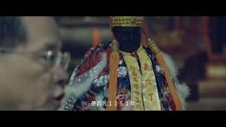 """臺灣神奇-第二集 【醫靈真人】 學甲慈濟宮-保生大帝""""請開啟HD"""""""