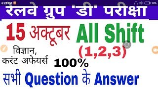 Railway group d all shift question paper 15 october  2018 || rrb group d question analysis | gktrack